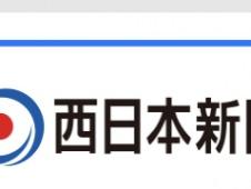 西日本新聞 三宅大介さんの記事。