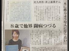 めんたいワイド・西日本新聞 まゆちゃん、主人公の夢