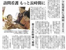 西日本新聞 訪問看護もっと長時間に(三宅大介さんの記事)
