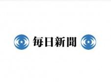 毎日新聞 長谷川容子さんの記事。