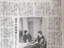 毎日新聞 小児専門の訪問看護「にこり」解説1年(長谷川容子さんの記事)