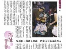 西日本新聞 にこりの災害対策 到津の森公園~夜の動物園~