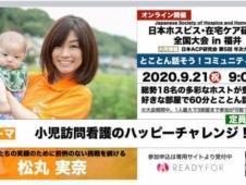 日本ホスピス・在宅ケア研究会全国大会in福井