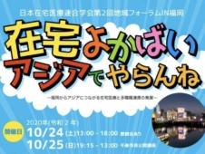 日本在宅医療連合学会地域フォーラム2020in福岡